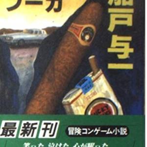 蟹食い猿 フーガ