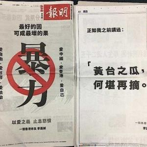 社員26万香港企業会長が中国政府に諫言広告!