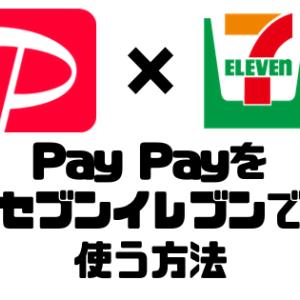 PayPay(ペイペイ)をセブンイレブンで使う方法!現金でチャージ・支払いまでを解説!