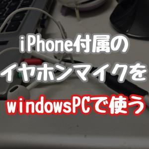 iPhoneのイヤホンをパソコンで使おう!ZOOMでもちろん使えるよ!