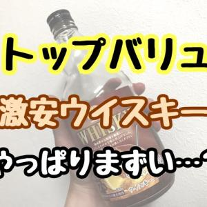 【飲んでみた】トップバリュのウイスキーはそんなにまずいのか?