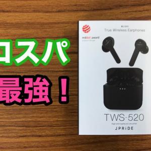 【レビュー】JPRiDE TWS-520完全ワイヤレスイヤホン買ってみた!