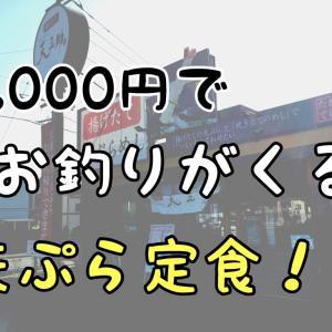 揚げたての天ぷらを安く食べたい!柏でオススメの天ぷらめし!