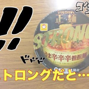 【辛さ3倍!】マルちゃん正麺 カップ うま辛辛辛担担麺 STRONG(ストロング)