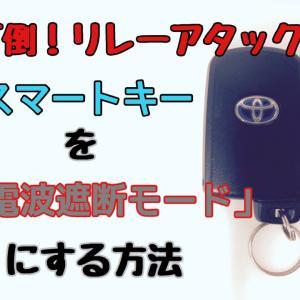 【リレーアタック対策】トヨタのスマートキーで電波を遮断する方法