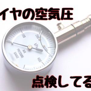 タイヤの適正な空気圧って知ってる?点検方法と空気の入れ方を覚えよう!