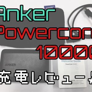 【モバイルバッテリー】amazonベストセラー!「Anker PowerCore 10000」を使ってみた!