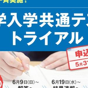 河合塾でも大学入学共通テスト トライアル(無料)の申し込みが始まっています