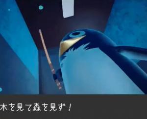 獄門ペンギン(Penguin's Dogma)ネタバレ&攻略のコツ