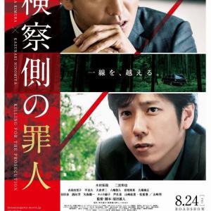 検察側の罪人 《惜しい映画、惜しいポスター》