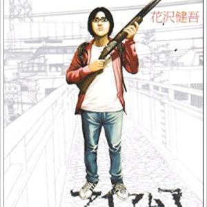 アイアムアヒーロー 《典型的な「これじゃない」ポスター》
