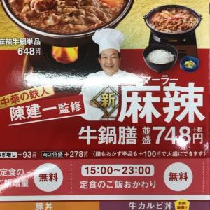 【麻辣牛鍋膳】吉野家:美味しいけど中華っぽさが強くて思ってたのと違う。