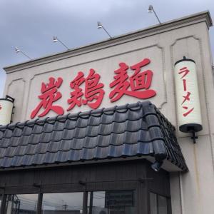 支那そば屋:炭鶏麺 紅の3辛は難易度高め 美味しいけどすすれない系