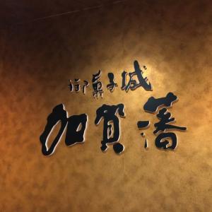 御菓子城加賀藩:廃れた感じもあるけど個人的には好きな場所