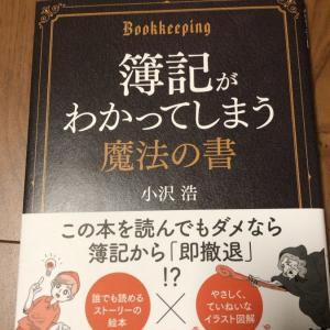 簿記素人が「簿記がわかってしまう魔法の書」に出会ってしまった【勉強】