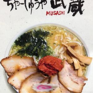 ちゃーしゅうや武蔵:新潟生まれのからし味噌らーめん!その味やいかに!?