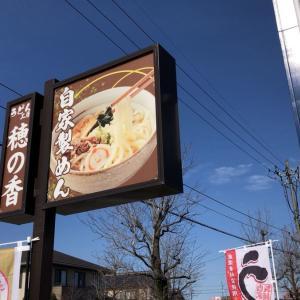 うどん工房 穂の香:小松市にあるうどんのお店。こじんまりとしたオススメ店