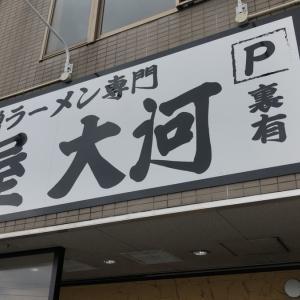 麺屋大河は野菜みそタンメンも美味しい!しかも野菜増し無料(高柳店限定)