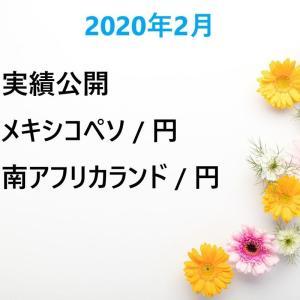 【2020年2月】FX投資で日々の生活費を生み出す記録【実績公開】
