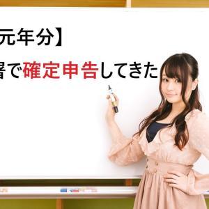 【令和元年分】金沢税務署の確定申告会場で確定申告を済ませてきました!