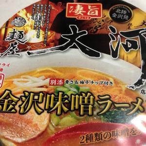 【ファミリーマート限定】麺屋大河のカップラーメンがレベル高くて超オススメ