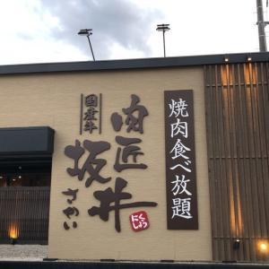 【肉匠坂井】実はオススメな国産牛肉食べ放題のお店【穴場】