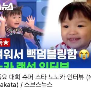 韓国で話題沸騰!とある日本の2歳の少女。。