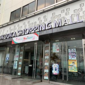 福岡で韓国食品買うならココ!イエスマートに行ってみた