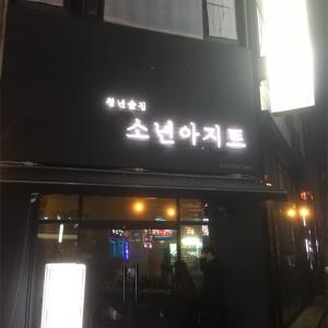 韓国に住めば失うことに慣れる。。