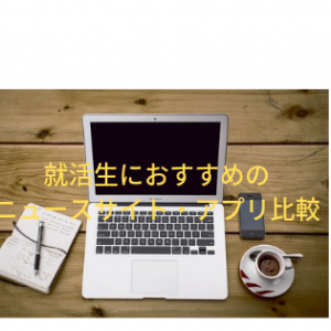 【就活】就活生におすすめのニュースサイト・アプリ比較