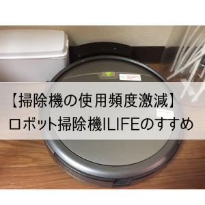 【掃除機の使用頻度激減】 ロボット掃除機ILIFEのすすめ