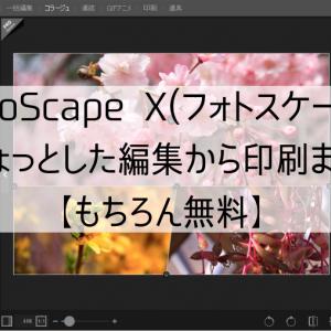PhotoScape X(フォトスケープ)でちょっとした編集から印刷まで【もちろん無料】
