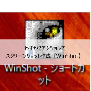 わずか2アクションでスクリーンショット作成【WinShot】