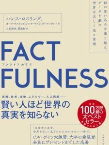今話題の「FACTFULNESS(ファクトフルネス」を読んだところ、投資をしないと損することを実感しました。