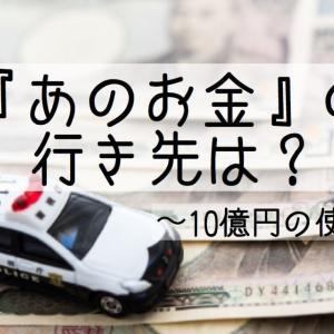 『あのお金』の行き先は?~10億円の使い道~