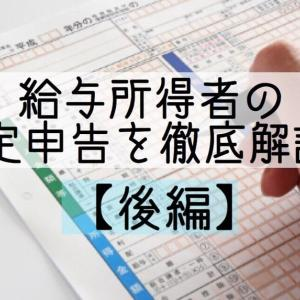 【初心者向け】給与所得者の確定申告を徹底解説!【後編】