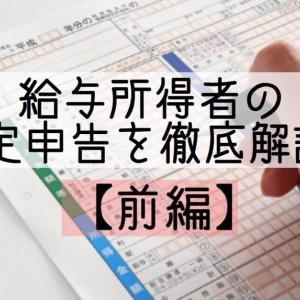 【初心者向け】給与所得者の確定申告を徹底解説!【前編】