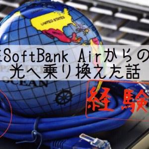 【経験談】救世主SoftBank Airからの卒業!光へ乗り換えた話【前編】