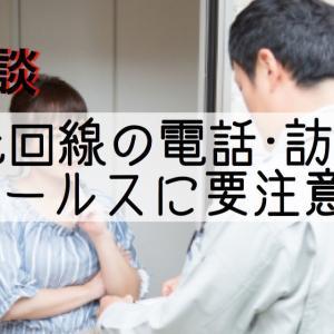 【体験談】光回線の電話・訪問セールスに要注意!