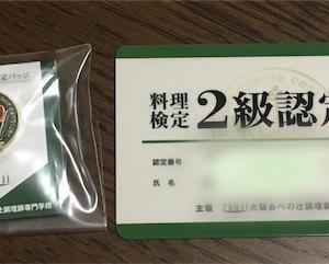 料理検定2級 認定証が届きました。