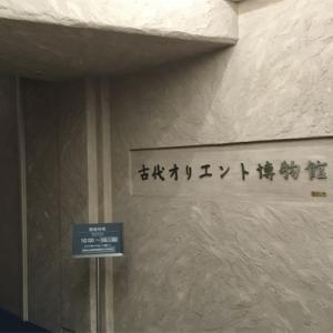 古代オリエント博物館に行きました。
