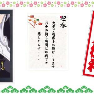 新春の門出を祝い・・・9/α