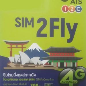 ☆★中国に行くなら絶対に持っていくべし!AISのアジア14か国SIMカード!!