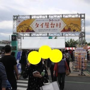 ☆★レイクタウンのタイフェアに行ってきました!!!