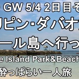☆★2019GWのフィリピン・ダバオ旅行 5/4 その2 サマール島 Youtubeに動画UPしました!!