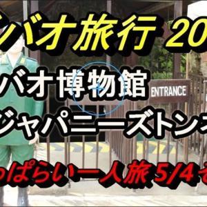 ☆★2019GWのフィリピン・ダバオ旅行 5/4 その3 ダバオ博物館&ジャパニーズトンネル Youtubeに動画UPしました!!