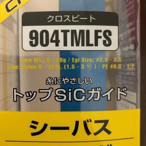 軽くて安い 使える シーバスロッド ダイワ クロスビート 904 TMLFS