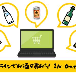 オンタリオのお酒事情:知っていますか?オンラインでお酒が買えるんですよ。