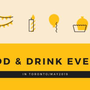 トロント:5月のイベント情報(Food & Drink)