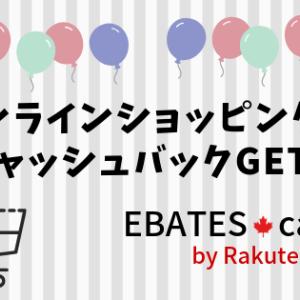 Ebates.ca:ネットショッピングでキャッシュバックをGETする方法!